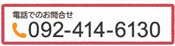 電話での予約は092-414-6130