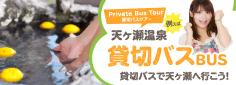 福岡発 貸切バスツアー バス旅行