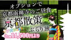 kyoto-plan01