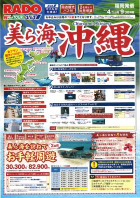 美ら海沖縄