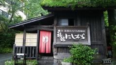 ryokan-nishimura01