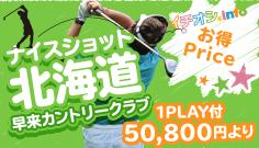 hokkaido_golf01
