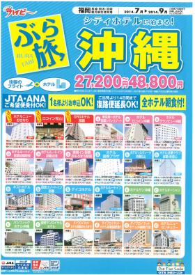 bura okinawa_0001