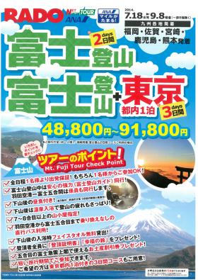 fuji_0001