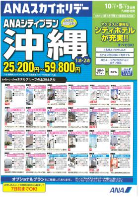 okinawa03_0001
