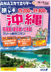 okinawa02_0001